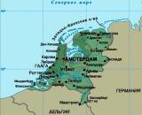 Где находится Голландия?