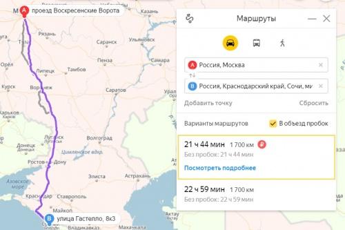 Сколько стоит билет до адлера на самолете из москвы билет в москву из новосибирска на самолет