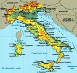 Где находится Италия?