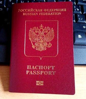 Загран паспорт для Россиян