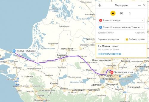 Расстояние от Краснодара до станицы Голубицкой