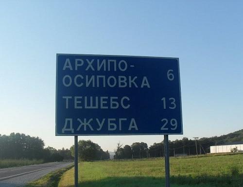 Где находится Архипо-Осиповка