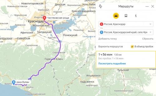 Дорога Краснодар Архипо-Осиповка