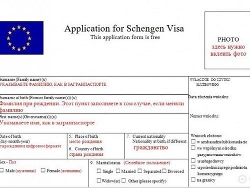 Образец заявления для получения визы