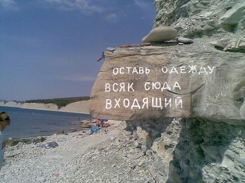 Дикий пляж на курорте