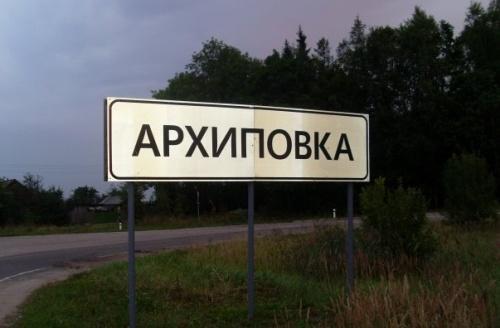Село Архиповка